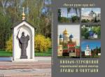 Вышла в свет новая книга «Николо-Угрешский ставропигиальный мужской монастырь. Храмы и святыни».