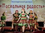 19 мая в ДК «Энергетик» прошел музыкальный фестиваль «Пасхальная радость»